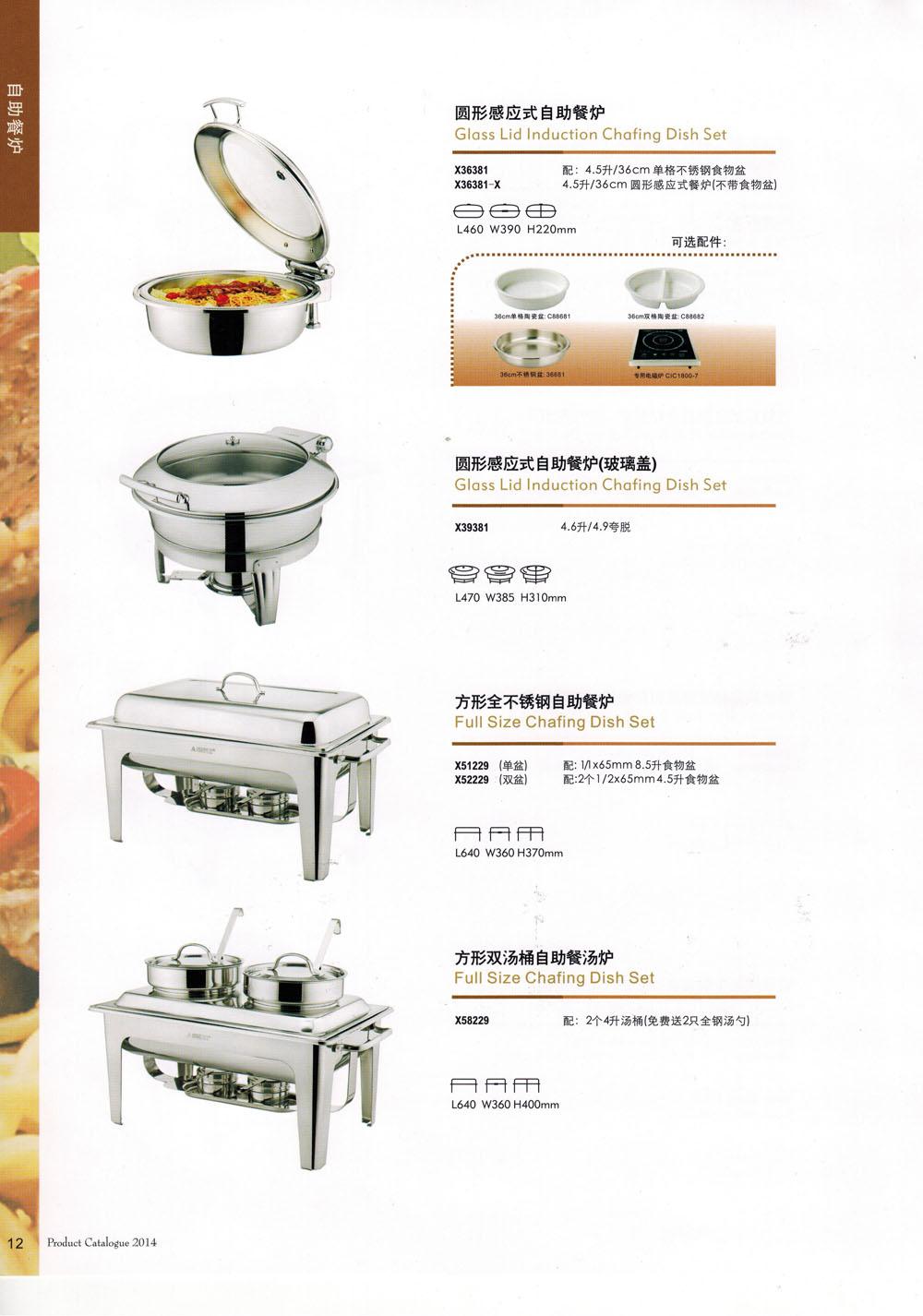 新力士圆形感应自助餐炉,圆形感应自助餐炉(琉璃盖),式方形不锈钢自助餐炉;方形双汤桶自助餐汤炉。